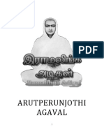 The Agaval of Ramalinga Adigal