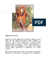 Life and Times of Jeganathar Swamigal, Chitramuthu Adigal and Tavayogi Thangarasan Adigal (Tamil)