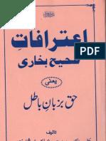 Aitrafat Sahih Bukhari
