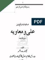 Ali Aur Muawiyah [Ghulam Rasool Qasmi]