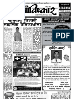 Abiskar National Daily Y2 N121.pdf