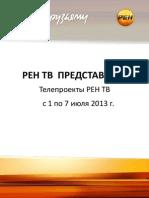 РЕН ТВ с 1 по 7 июля 2013 (18+)