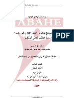 Principles Demenyj and Development of Administrative Work in Egypt