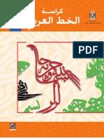 تعليم الخط في اللغة العربية للصف الأول الأساسي
