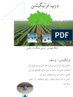 Fertigation_urdu
