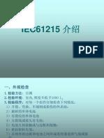 IEC61215介绍