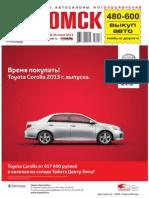 autoomsk_24
