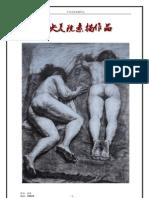 中央美院素描作品