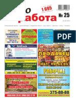 Aviso-rabota (DN) - 25 /110/