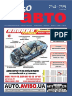 Aviso-auto (DN) - 25 /269/