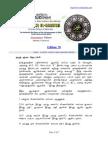 Ar-Raheeq Al-Makhtum - Edition 070