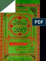 Al-Basheer Ul Kamil