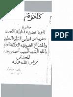 ihdaashariya - AlHabib Ahmad Al-Mihdhar