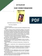 Зарайский Д.А. - Управление чужим поведением. Технология личного психологического влияния (Популярная психология) - 1997