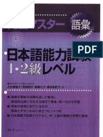 Kanzen Master 1-2kyuu Goi
