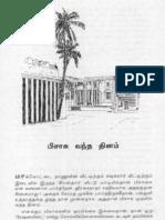 Pisasu-Vandha-Dhinam