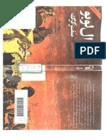 JOURNEY OF THE WOLF BY DOUGLAS DAY PERSIAN TRANSLATION ال لوبوسفرگرگ