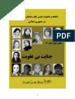 جنایت بی عقوبت- گزارش تجاوز و شکنجه جنسی-1جنایت بی عقوبت  شکنجه و خشونت جنسی علیه زندانیان سیاسی زن در جمهوری اسلامی