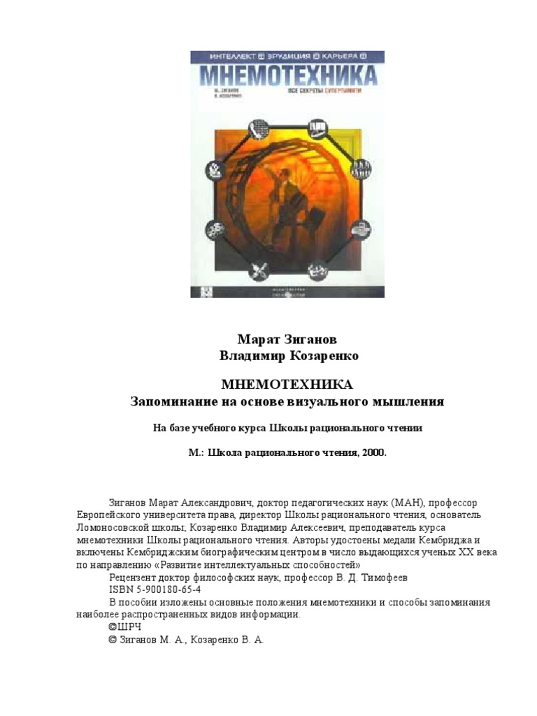 Козаренко учебник мнемотехники скачать pdf