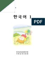 Hanguga+1+Book