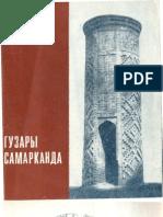 Abramov Guzari Samarkanda