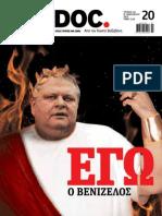 ΕΓΩ ο Βενιζέλος (από το περιοδικό HOT DOC)