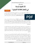 ملخص كتاب 22 قانونا راسخا في إشهار العلامة التجارية
