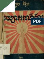 Grammar Khmer