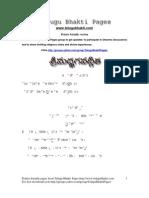 BhagavadGita in Telugu Part1