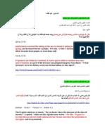 علم الفلك في الإسلام