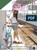 วารสาร สารสองล้อ เดือน พฤษภาคม 2556