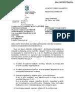 Διευκρινήσεις για την υποχρεωτική αναγραφή ICD-10