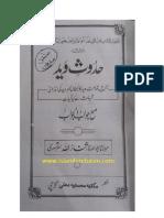Hudoos e Ved - Maulana Sanaullah Amritsari