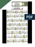 Surah Al Laili