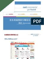 京东商城搜索引擎优化实例解析