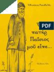 Ο ΠΑΤΗΡ ΠΑΪΣΙΟΣ ΜΟΥ ΕΙΠΕ - Αθ. Ρακοβαλή(Φυσικού)