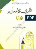 Arbi Ka Muallim (Chaharum)