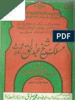 Maslak Shaikh Abdul Haq Mohaddis e Dehli