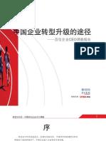 中国企业转型升级的途径