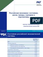 Николаев_макро