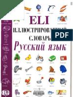 Obrázkový-slovník-Ruštiny
