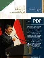 تقرير الرئاسة المصرية في اسبوع   27-6-2013