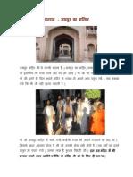 15 RKB Jaipur Mandir