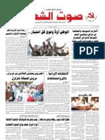 جريدة صوت الشعب العدد 315