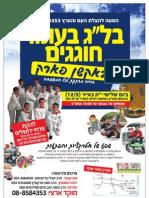 להקת פרחי ירושלים תופיע ביום כייף באקשן פארק בלג בעומר