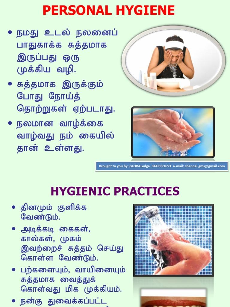 hygiene personal tamil