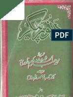 Da Paikar e Noor Pashto by Sharaf Qadri