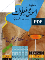Zakhira e Islami Maloomat Part-1 By SHEIKH MUHAMMAD GHUFRAN KERANVI[1].pdf