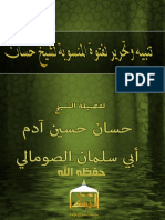 Caution and Editing to the Fatwa Attributed to Sheikh Hasaan (Labeik Media Foundation)