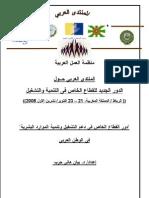 المنتدى العربي حــول الدور الجديد للقطاع الخاص فى التنمية والتشغيل